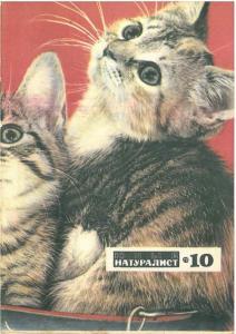 Юный натуралист 1970 №10
