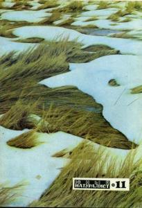 Юный натуралист 1970 №11