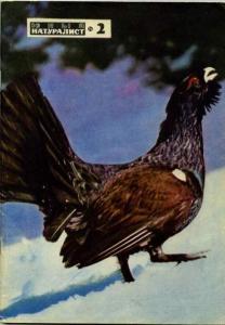 Юный натуралист 1971 №02