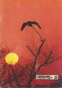 Юный натуралист 1973 №02
