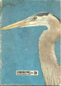 Юный натуралист 1973 №03
