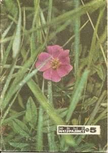 Юный натуралист 1973 №05