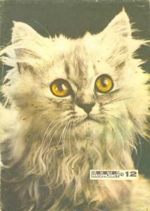 Юный натуралист 1973 №12