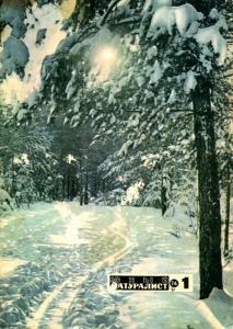 Юный натуралист 1974 №01