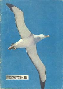 Юный натуралист 1974 №03