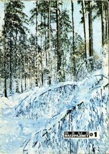 Юный натуралист 1975 №01