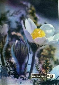 Юный натуралист 1975 №03