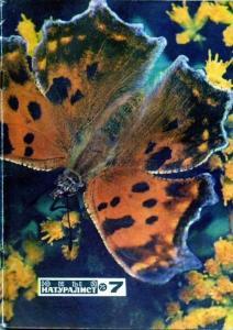 Юный натуралист 1975 №07