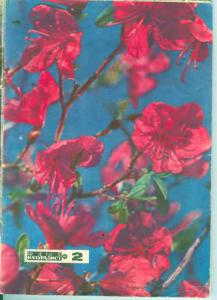 Юный натуралист 1976 №02