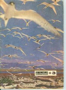 Юный натуралист 1976 №03