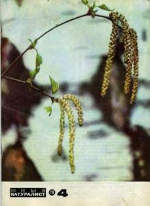Юный натуралист 1976 №04