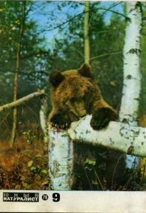 Юный натуралист 1976 №09