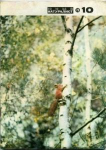 Юный натуралист 1976 №10