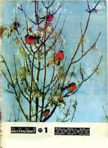 Юный натуралист 1977 №01