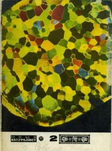 Юный натуралист 1977 №02
