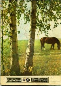 Юный натуралист 1977 №09