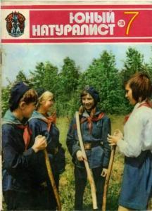 Юный натуралист 1978 №07