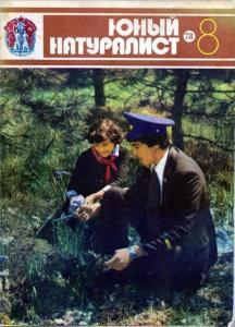 Юный натуралист 1978 №08