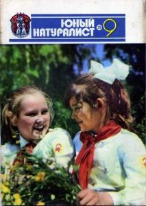 Юный натуралист 1978 №09