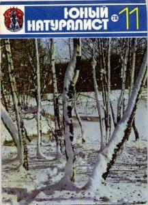 Юный натуралист 1978 №11