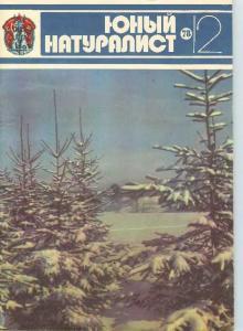 Юный натуралист 1978 №12