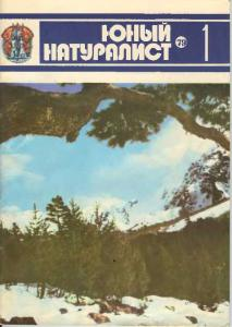 Юный натуралист 1979 №01