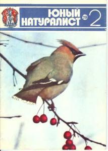 Юный натуралист 1979 №02