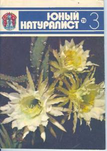 Юный натуралист 1979 №03