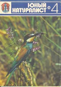 Юный натуралист 1979 №04