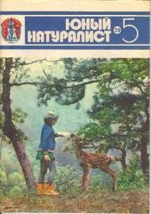 Юный натуралист 1979 №05