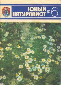 Юный натуралист 1979 №06