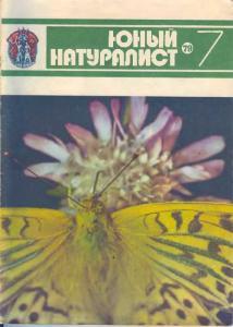 Юный натуралист 1979 №07
