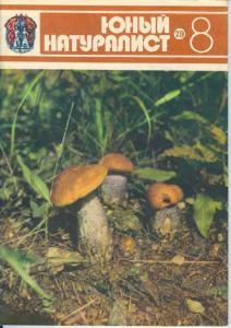 Юный натуралист 1979 №08