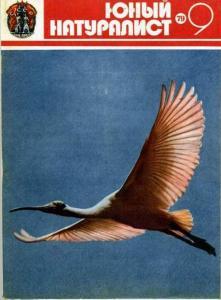 Юный натуралист 1979 №09