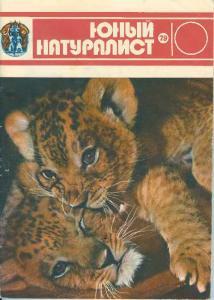 Юный натуралист 1979 №10