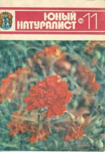 Юный натуралист 1979 №11