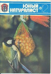 Юный натуралист 1979 №12