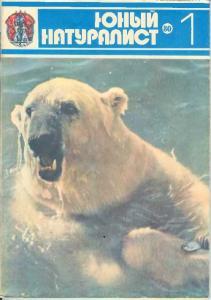 Юный натуралист 1980 №01