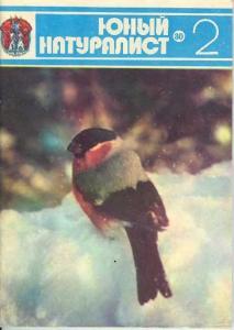 Юный натуралист 1980 №02