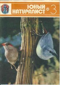 Юный натуралист 1980 №03