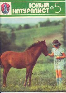 Юный натуралист 1980 №05