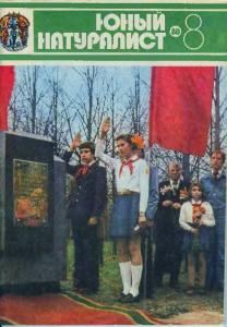 Юный натуралист 1980 №08