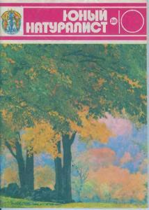 Юный натуралист 1980 №10