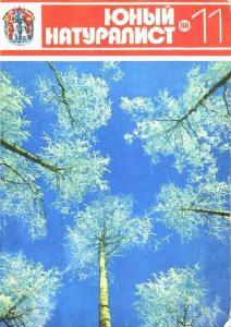 Юный натуралист 1980 №11