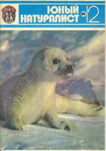 Юный натуралист 1980 №12