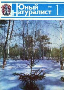 Юный натуралист 1981 №01