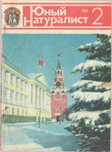 Юный натуралист 1981 №02