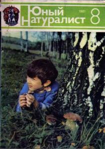 Юный натуралист 1981 №08