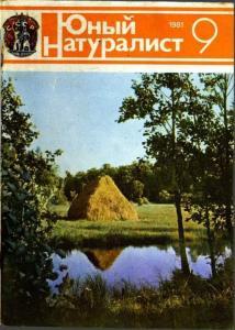Юный натуралист 1981 №09