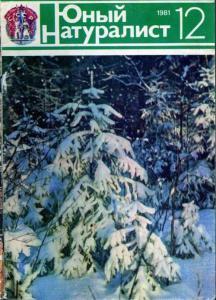 Юный натуралист 1981 №12